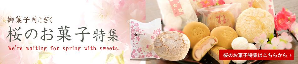 こぎく 桜のお菓子特集
