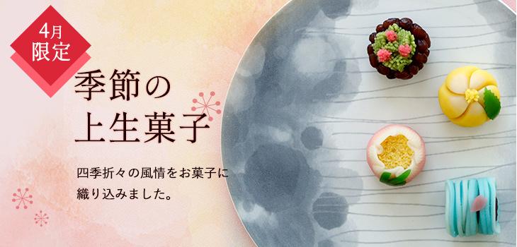 季節 上生菓子