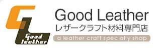 レザークラフト革材料Good Leather