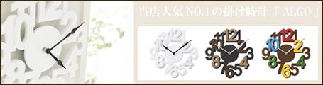 壁掛け時計 ALGO