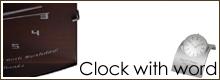 心の込もったメッセージギフト時計のページへ