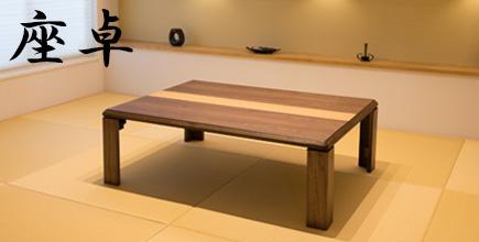 futon TABLE