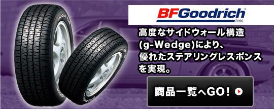 高度なサイドウォール構造(g-Wedge)により、優れたステアリングレスポンスを実現。