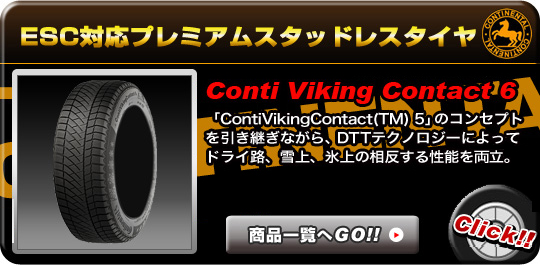 Conti Viking Contact 6 コンチバイキングコンタクト6