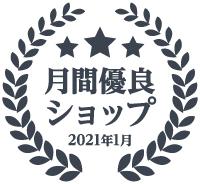 2021年1月楽天ショップ・オブ・ザ・マンス 月間MVP 月間優良ショップ