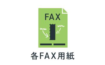 FAX用紙