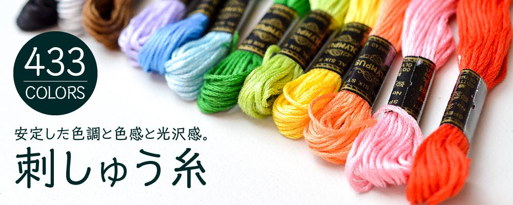 オリムパス 手縫い刺繍糸