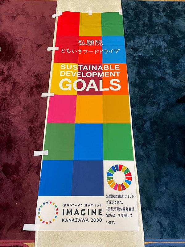 弘願院 SDGsのぼり旗