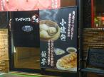 餃子タペストリーイメージ