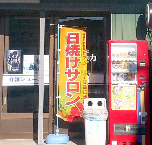 日焼けサロン-2