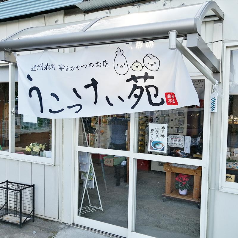 うこっけい苑 店舗イメージ