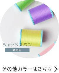 シャッペスパンミシン糸 蛍光・グラデーション