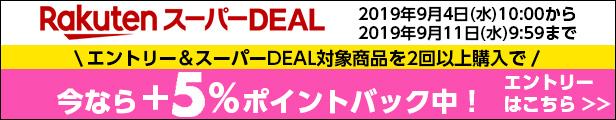 楽天スーパーDEAL エントリー&スーパーDEAL対象商品を2回ご購入で+5%ポイントバックキャンペーン