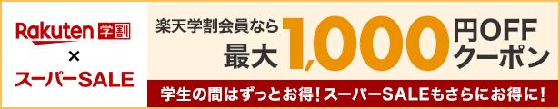 <楽天学割×楽天スーパーSALE>楽天学割会員限定最大1,000円オフクーポンプレゼント!