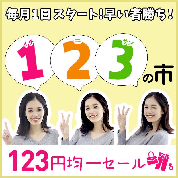 123円セール