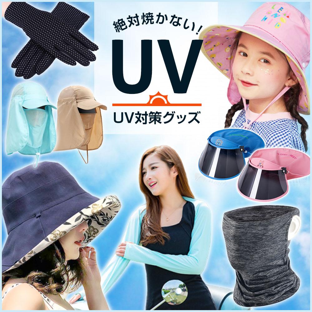 UV対策グッズ