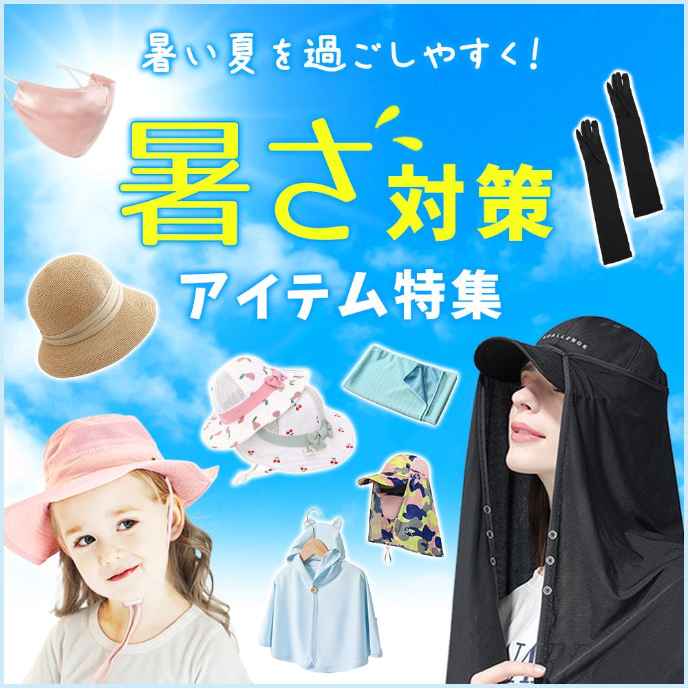 UV対策アイテム特集