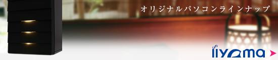 「雅」。iiyamaPC パソコンラインナップ
