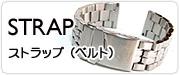 ストラップ/ベルト