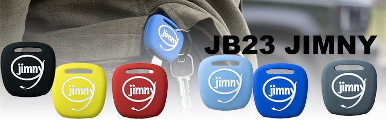 JB23シリコンキーケース