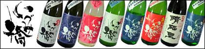 神奈川の地酒といえばやっぱり丹沢山