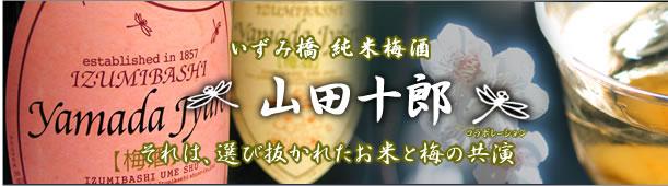 ついに出ました山田十郎特集ページ!!誕生秘話までどこのサイトにも山田十郎についてここまで書かれておりません。