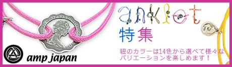 amp japan(����ץ���ѥ�)anklet�ý�