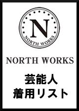 NORTH WORKS芸能人着用