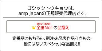 ゴシックトウキョウは、amp japanの正規販売代理店です。amp japan全国No1の品揃え!定番品はもちろん、別注・未発表作品・1点もの・他にはないスペシャルな品揃え!!