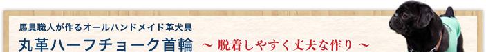 馬具職人が作るオールハンドメイド革犬具 丸革ハーフチョーク首輪 ~ 脱着しやすく丈夫な作り ~