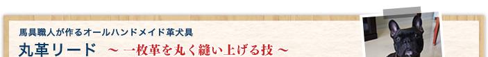 馬具職人が作るオールハンドメイド革犬具 丸革リード ~ 一枚革を丸く縫い上げる技 ~