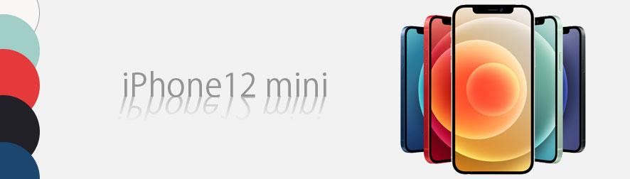 iPhone12 mini対応アイテム