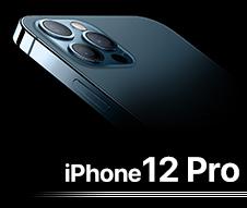 iPhone12/12 Pro対応アイテム