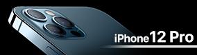 iPhone12 /12Pro対応アイテム