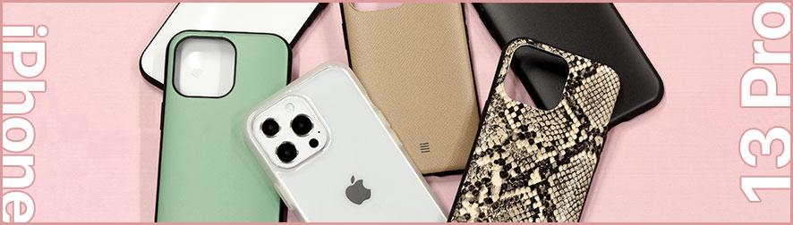 iPhone13 Pro対応アイテム