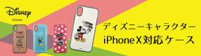 ディズニーiPhoneX