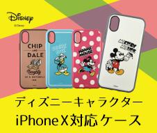 ディズニー iPhoneX
