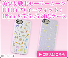 セーラームーン iPhone8