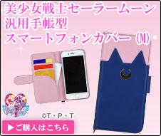 美少女戦士セーラームーン 汎用手帳型フリップカバー