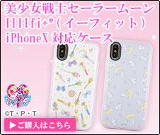 美少女戦士セーラームーン iPhoneX対応イーフィット