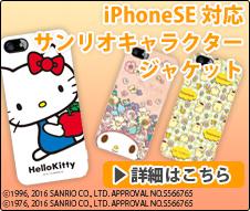 サンリオキャラクター iPhoneSE・5・5sケース