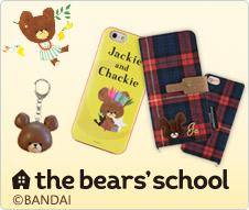 the bears' school くまのがっこう特集