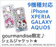 多機種対応スマートフォンケース サンリオ限定商品