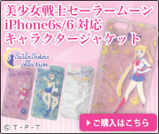 美少女戦士セーラームーン iPhone6/iPhone6s キャラクタージャケット