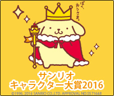 サンリオキャラクター大賞 ポムポムプリン