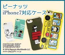 ピーナッツ iPhone7ケース