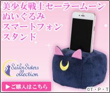 美少女戦士セーラームーン iPhone7キャラクタージャケット
