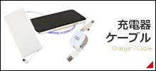 充電器・ケーブル
