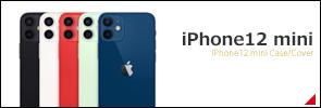 iPhone12/12 mini対応アイテム