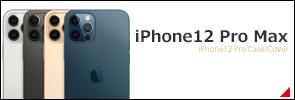 iPhone12/12 Pro Max対応アイテム
